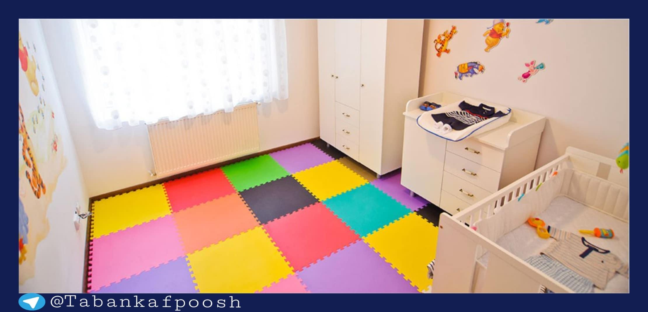 تاتامی اتاق کودک